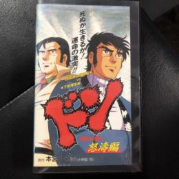 Don: Gokudo Suikoden - Becoming Angry (Japan)