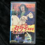 New Karate Hell: Doorway to a Bloody Battle (Japan)