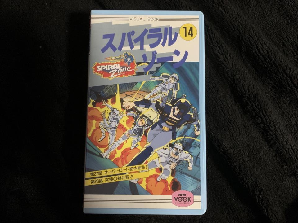 SPIRAL ZONE 14 (Japan)