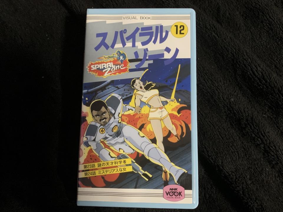 SPIRAL ZONE 12 (Japan)