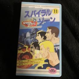 SPIRAL ZONE 11 (Japan)