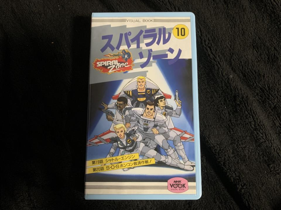 SPIRAL ZONE 10 (Japan)