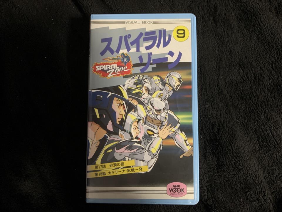 SPIRAL ZONE 9 (Japan)