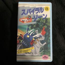 SPIRAL ZONE 8 (Japan)