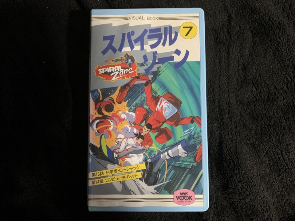 SPIRAL ZONE 7 (Japan)