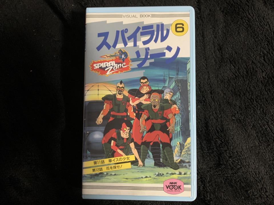 SPIRAL ZONE 6 (Japan)