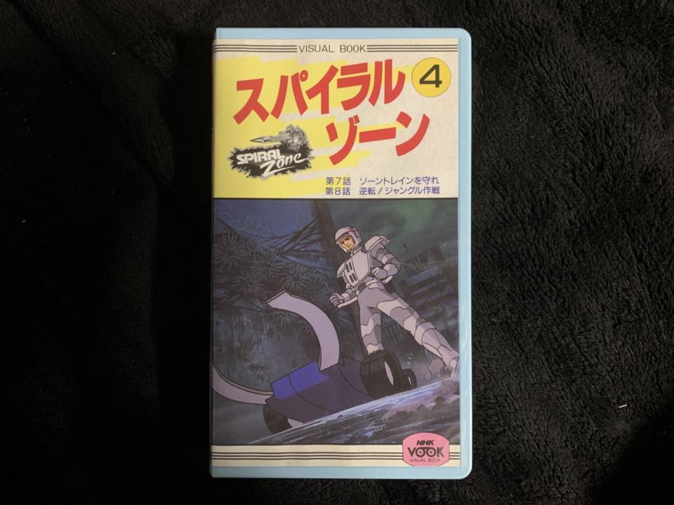 SPIRAL ZONE 4 (Japan)