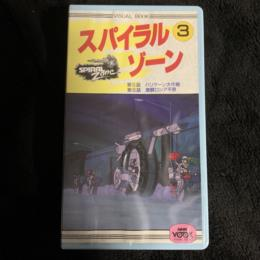 SPIRAL ZONE 3 (Japan)