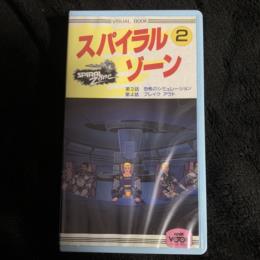 SPIRAL ZONE 2 (Japan)