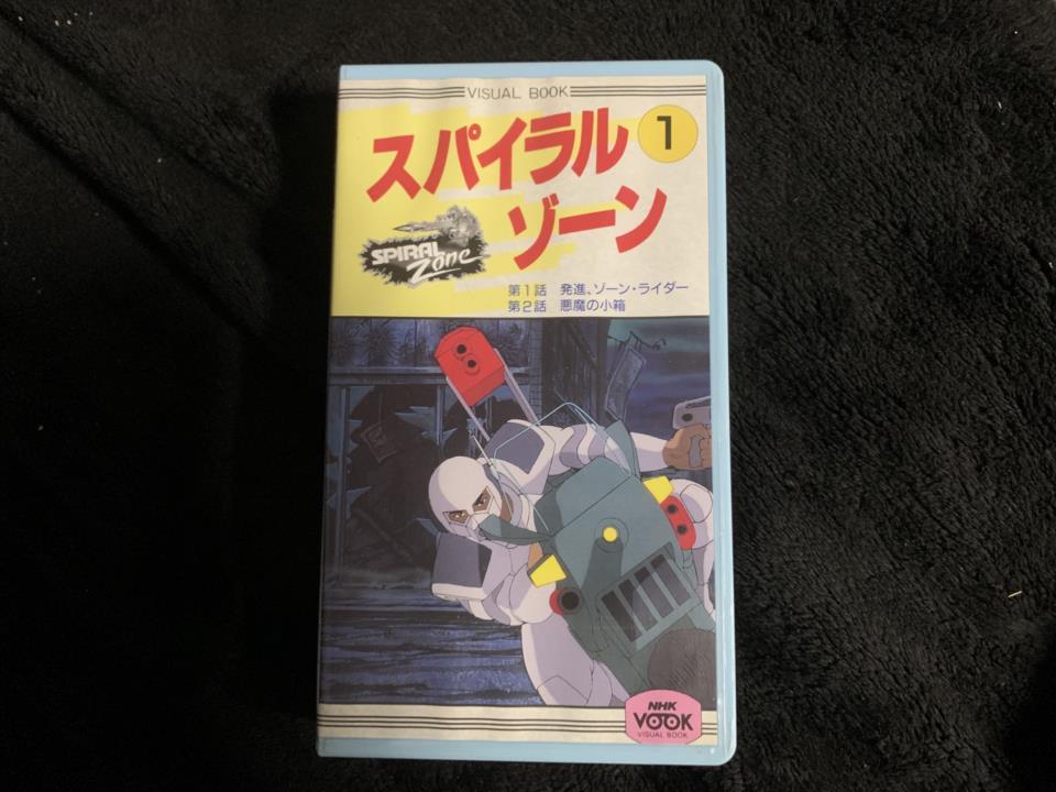 SPIRAL ZONE 1 (Japan)