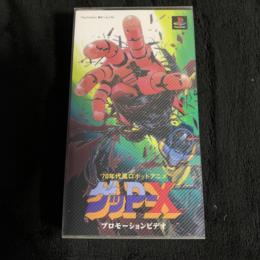 GeP-X Promotion Video (Japan)