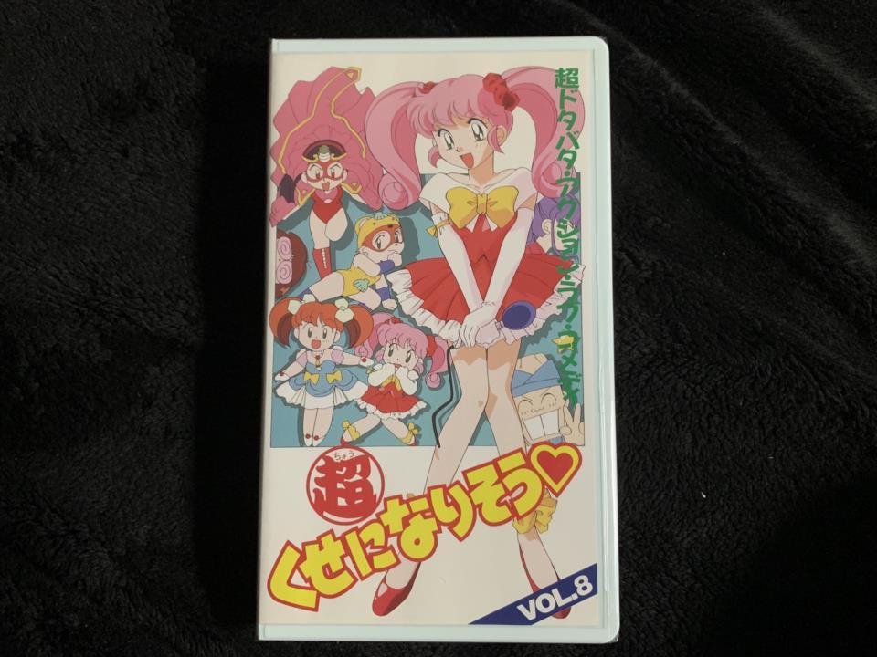 Super Habit Forming VOL. 8 (Japan)