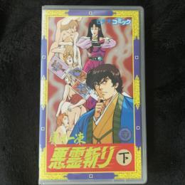 Kangetsu Ittou: Demon Slayer 2 (Japan)