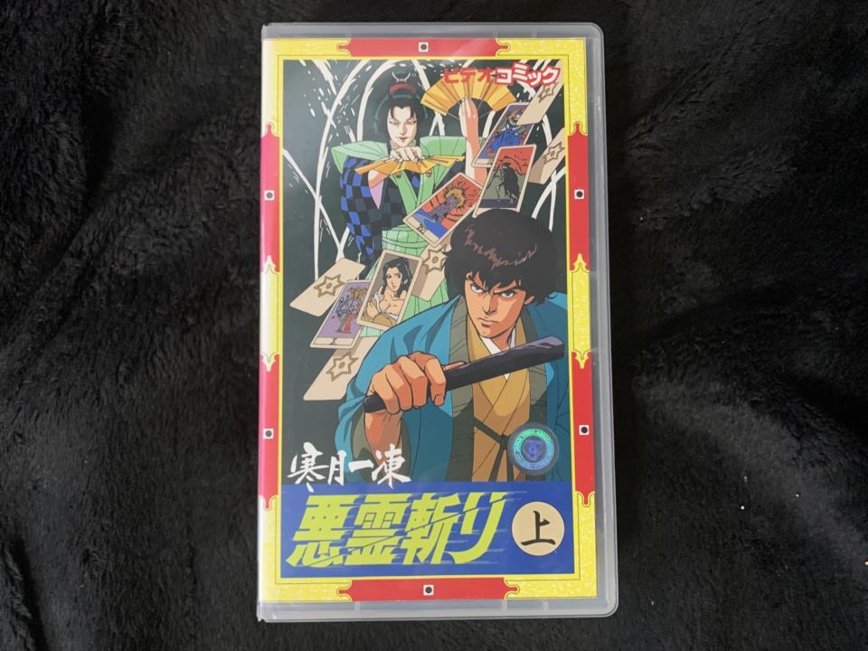 Kangetsu Ittou: Demon Slayer 1 (Japan)