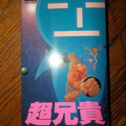 Cho Aniki: Bakuretsu Ranto Hen