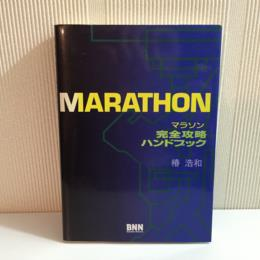 Marathon Guide - Japanese Version (Complete)