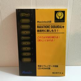 Marathon 2: Durandal Guide - Japanese Version (Missing CD-ROM)